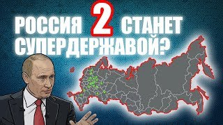 Станет ли Россия супердержавой. Часть 2/2