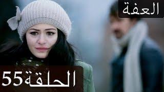 العفة الدبلجة العربية - الحلقة 55 İffet