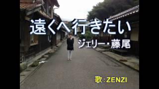 遠くへ行きたい(ジェリー・藤尾)~ZENZI ジェリー藤尾 検索動画 11