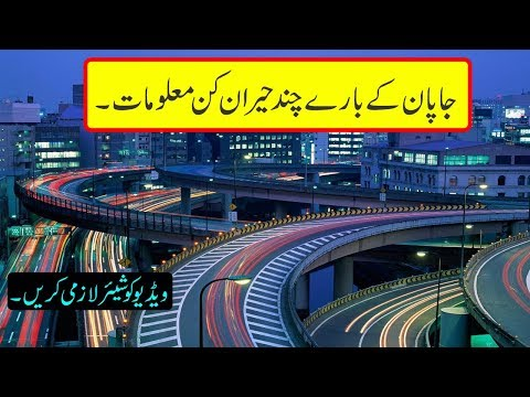 Some Interesting and wonderful Facts about Japan in Urdu/Hindi - UTS Facts
