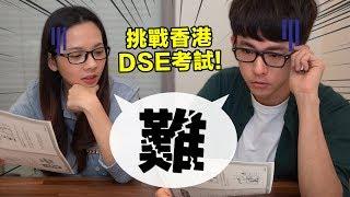 阿滴英文|史上最難的升學考試!? 挑戰香港DSE英文考科!
