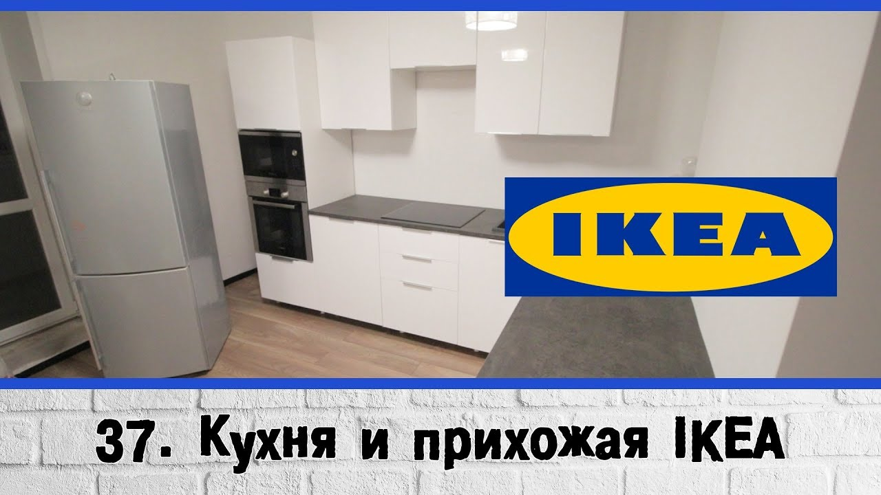 кухня Ikea метод прихожая Ikea пакс Youtube