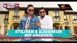 STILIYAN & DJOSHKUN - Nay-krasivata / СТИЛИЯН и ДЖОШКУН - Най-красивата