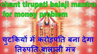 चुटकियों में करोड़पति बना देगा तिरुपति बालाजी मंत्र  chant tirupati balaji mantra for money problem