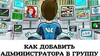 Как добавить администратора в группу ВКонтакте. ШКОЛА ВКОНТАКТЕ
