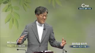 청운교회 이필산 목사 - 충만함을 받으라