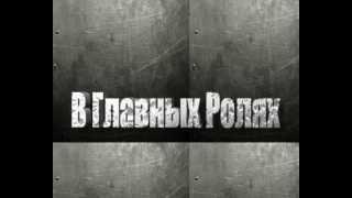 "Плохие Парни-1 серия ""Поплыли"""