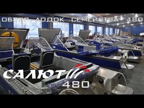 О лодках семейства Салют-480