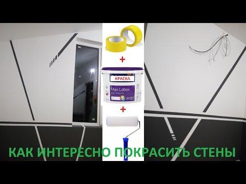 Как интересно покрасить стены дома