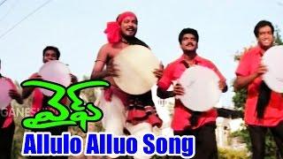 Wife Songs - Allulo Alluo - Sivaji, sridevi