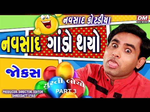 Gujarati Jokes 2018 Latest Video | Navsad Kotadiya Comedy Natak Funny | નવસાદ ગાંડો થયો