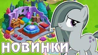 Пони больше НЕ РАБОТАЮТ в игре Май Литл Пони (My Little Pony)