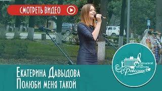 Екатерина Давыдова - Полюби меня такой ( День Шахтёра в Узловой )