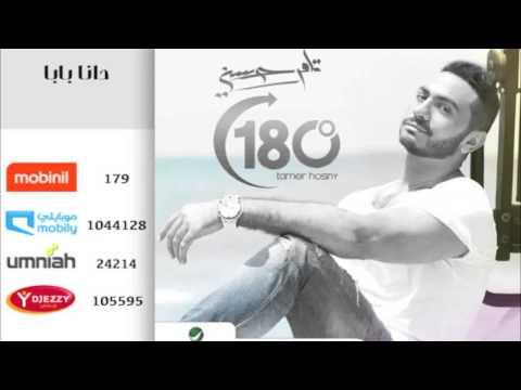 Tamer Hosny ... Dana Baba - Promo | تامر حسني ... دانا بابا - برومو
