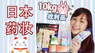 日本藥妝戰利品!買超多 10kg 日本推薦藥妝 + 試用後心得 review | MyKelsey 蔓蔓