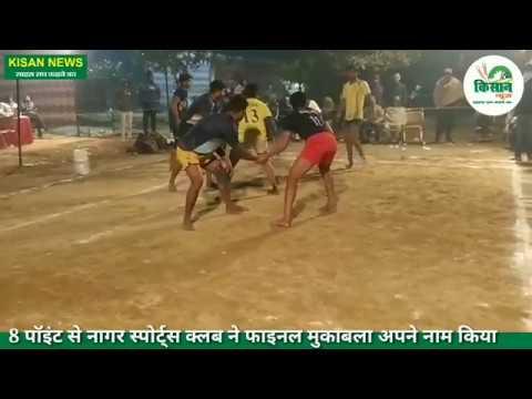 Nagar sports club तेखंड की टीम को हराकर जीता फाइनल मुकाबला|Rajesh Chaudhary BKU |