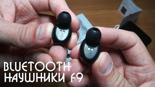 Фото Беспроводные Блютуз наушники гарнитура Tws F9 для Cмартфона