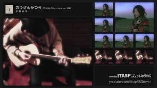 安藤裕子の「のうぜんかつら」があまりにも名曲すぎるのでギターで弾い...