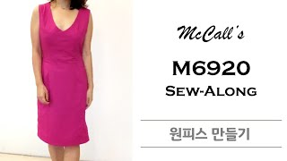 Sewing McCall's M6920 (Princes…