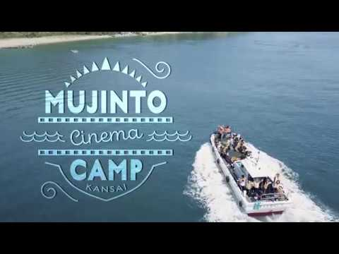 MUJINTO cinema CAMP KANSAI|Promotion Movie