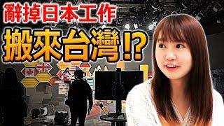 辭掉日本工作搬來台灣!? 跟拍電視演出的一天!【為什麼你來台灣呢】
