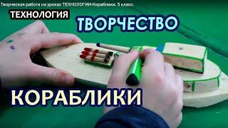 Творческая работа на уроках ТЕХНОЛОГИИ-Кораблики. 5 класс.