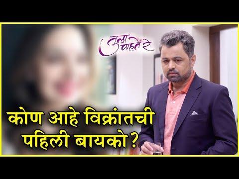 Tula Pahte re | कोण आहे विक्रांतची पहिली बायको?  | Zee Marathi