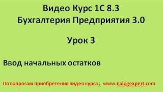 1С 8 3 Видео самоучитель «от Настроек до Баланса»  Бухгалтерия предприятия 3 0   Урок 3