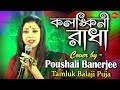 Kalankini Radha( কলঙ্কিনী রাধা ) || Poushali Banerjee || Folk Song Bangla || Tapati Studio