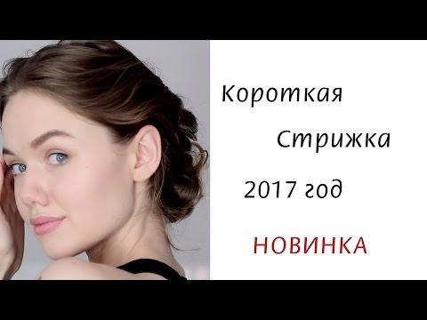 Прически на короткие волосы - новинка 2017