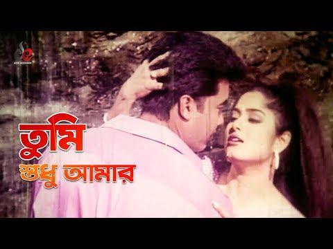 Tumi Sudhu Amar   Bangla Movie Song   Manna   Moushumi   Romantic Song