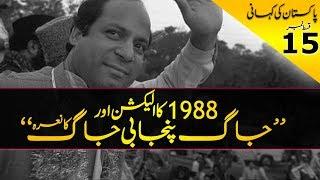 History of Pakistan #15 | Election 1988 - Fight between IJI and PPP | Jaag Punjabi Jaag | In Urdu