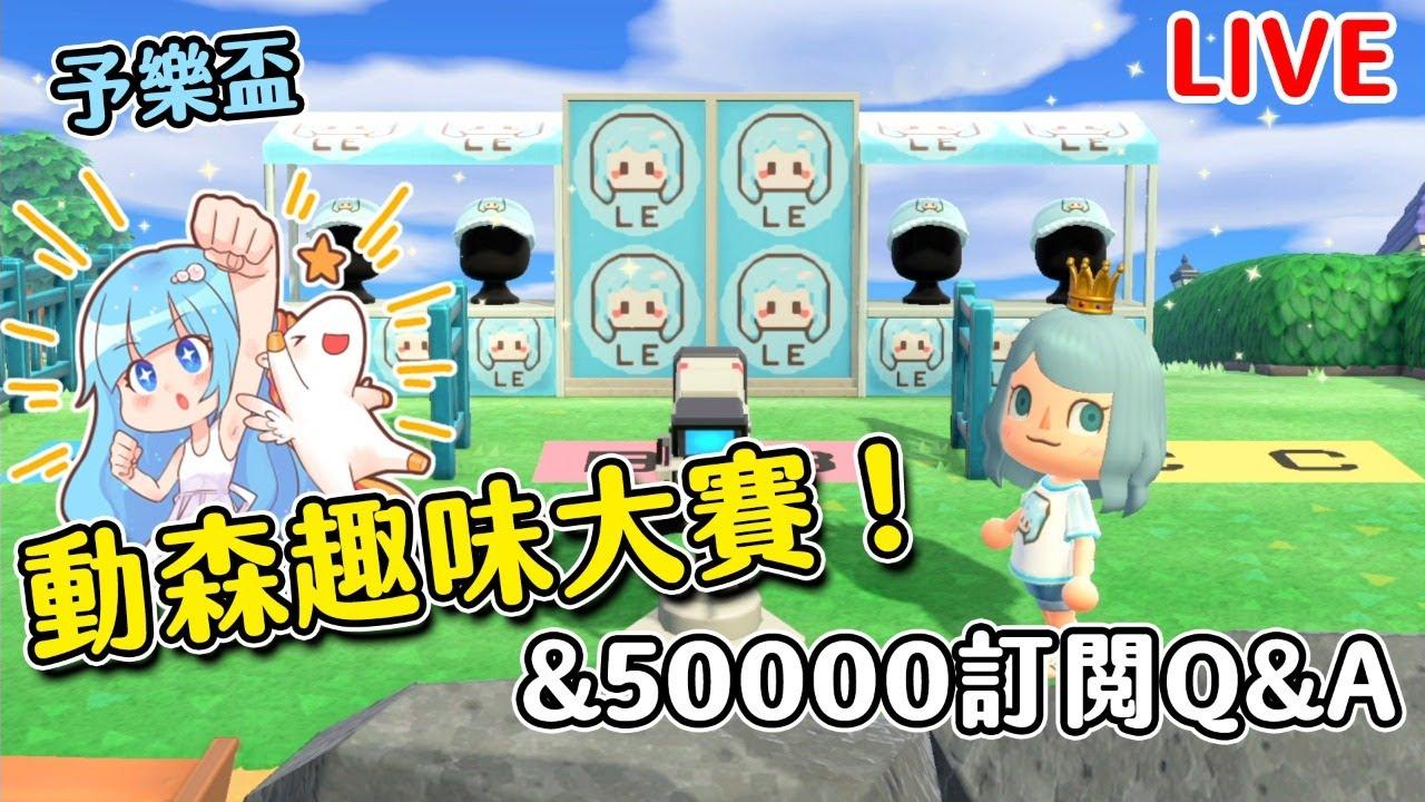 【50000訂閱慶祝活動】第一屆動森趣味大賽!50000訂閱Q&A直播(#予樂實況)