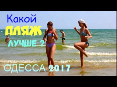 Девушки на пляже одесса фото видео — pic 13