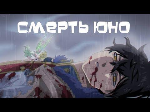 ЧЕРНЫЙ КЛЕВЕР. СМЕРТЬ ЮНО. АСТЕР ПРОТИВ ЗЕНОНА