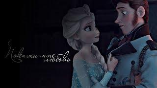 hans + elsa [feat. anna] || show me love