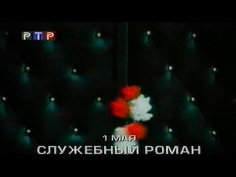 Служебный роман / Анонс / РТР / 1977