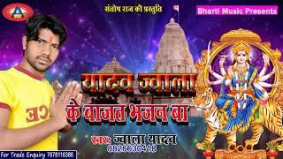 # ज्वाला यादव2018 देवी गीत #यादव ज्वाला के बाजत भजन बा #Yadav Jwala Ke Bajat Bhajan Ba
