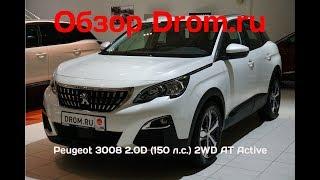 Peugeot 3008 2018 2.0 D (150 л. с.) 2WD AT Active - відеоогляд
