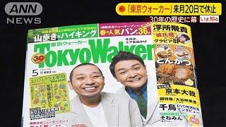 「Tokyo Walker」30年の歴史に幕 今後はウェブで・・・(20/05/11)