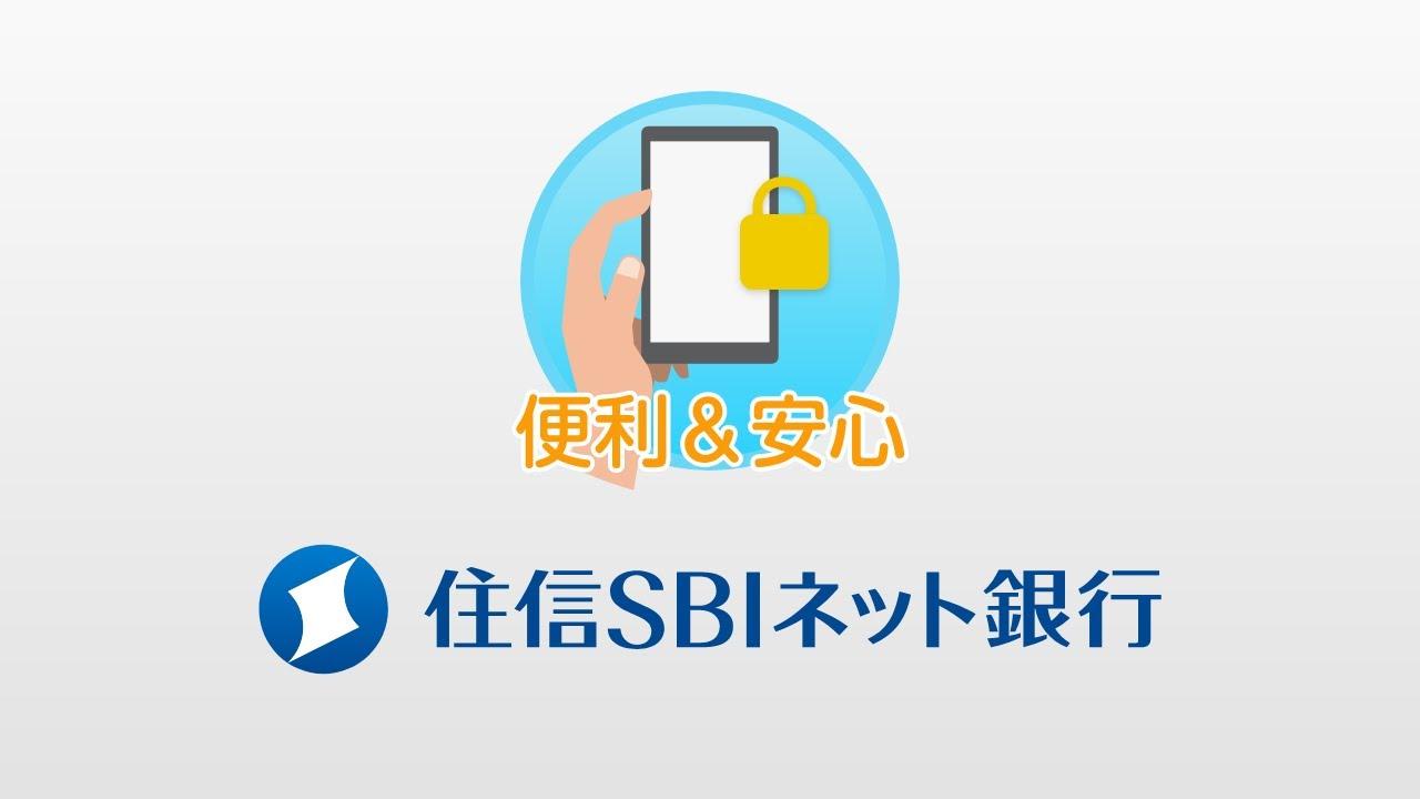 ネット sbi 入金 信 自動 住 銀行