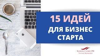 15 идей для старта с нуля Бизнес Молодость