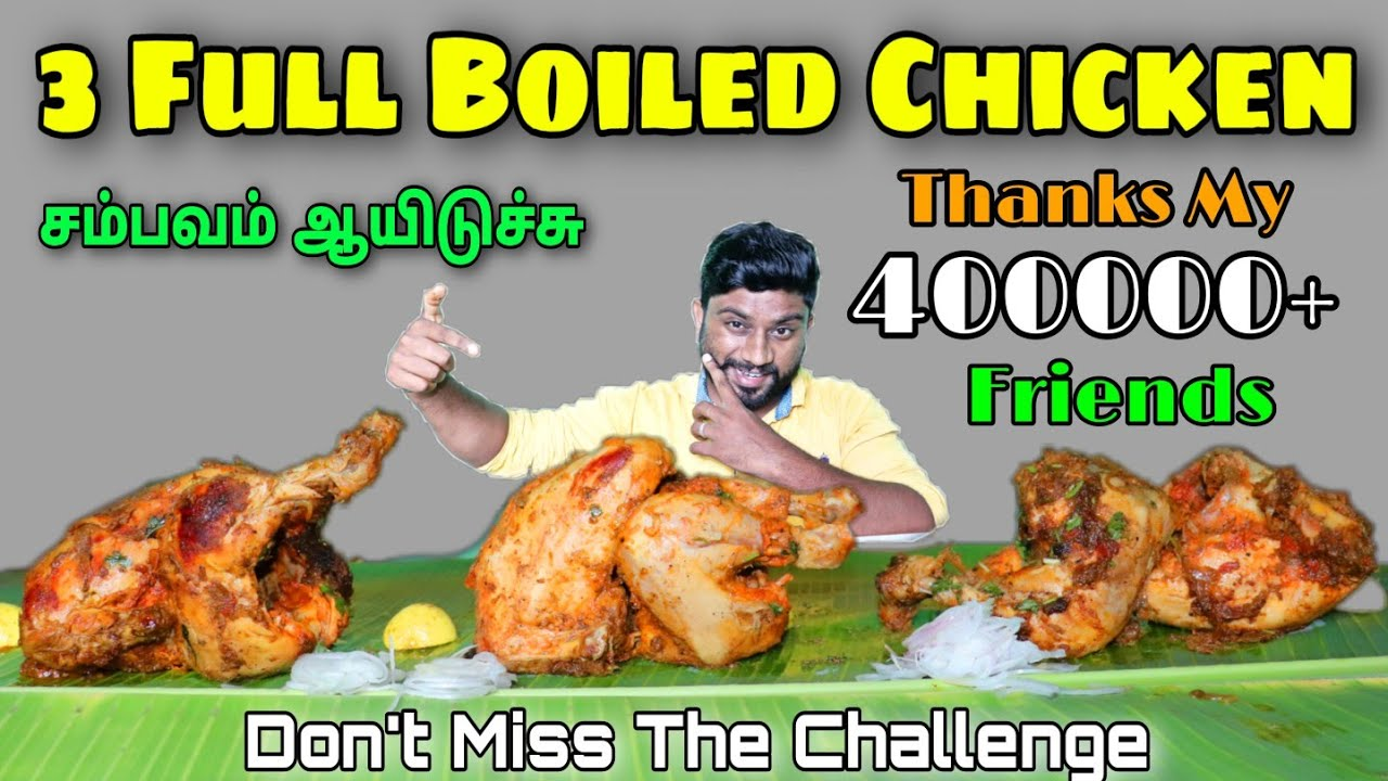 3 FULL BOILED CHICKEN EATING CHALLENGE | தரமான சம்பவம் | GIVEAWAY | EATING CHALLENGE BOYS