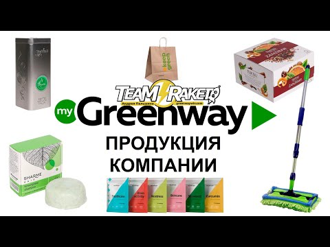 Продукция Greenway (каталог). Экотовары