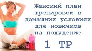 Женский план тренировок в домашних условиях для новичков на похудение (1 тр)