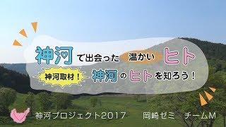 神戸学院大学 現代社会学部 岡崎ゼミ(2017年度2回生)のチームMが、ア...