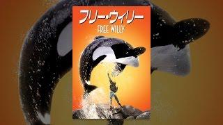 フリー・ウィリー(字幕版) thumbnail