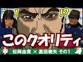 【黒田崇矢×松岡由貴】アフタートーク その1【声優魂!#60】