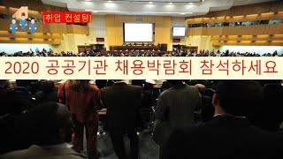 [취업 및 컨설팅] 2020 공공기관 채용박람회 참석하…
