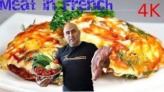 Мясо по французски Очень вкусный рецепт.  French-style Meat Probably A Very Delicious Recipe.